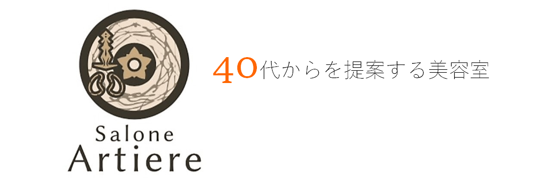 岡崎市で40代からを提案する美容室サローネアルティエーレ